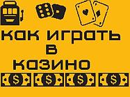 как играть в казино.png