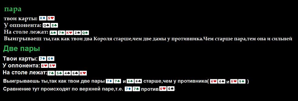 комбинация в покере пары и две пары