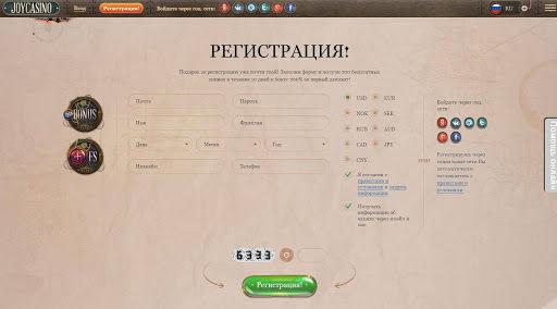 регистрация в джой казино.jpg