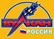Вулкан-Россия-отзывы.png
