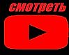 ютюб.png