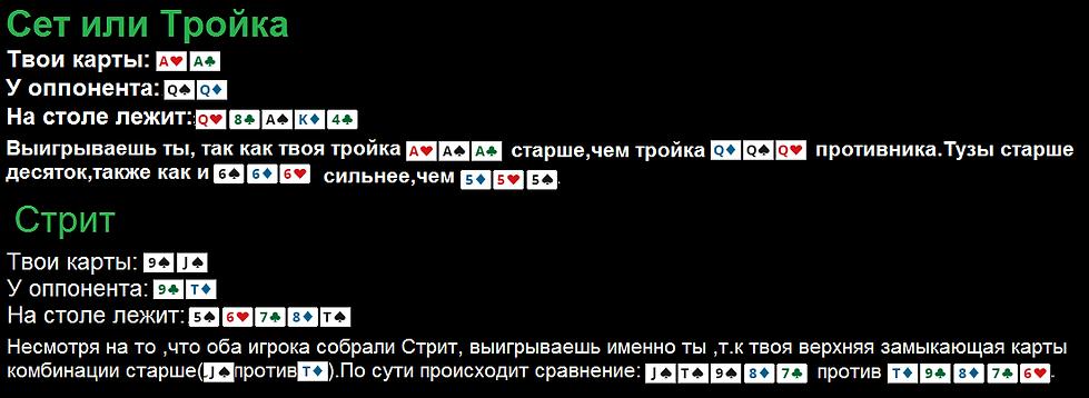 комбинация в покере сет или тройка. стрит