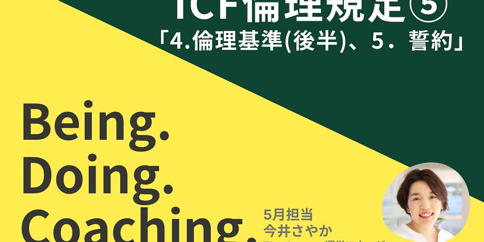 Being.Doing.Coaching.はじめてのICF倫理規定5