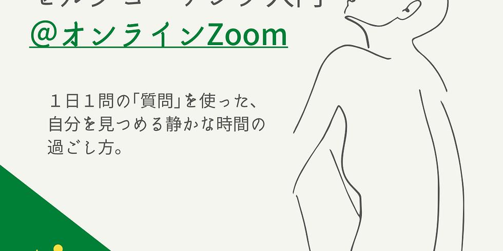 セルフコーチング入門【オンライン】