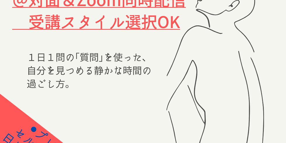セルフコーチング入門【対面orZoom選べる受講スタイル】