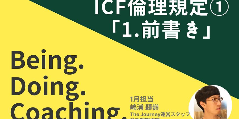 Being.Doing.Coaching.はじめてのICF倫理規定