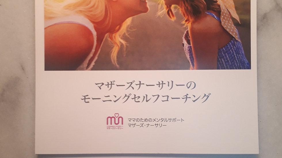 日めくりカレンダー『マザーズ・ナーサリーのモーニングセルフコーチング』