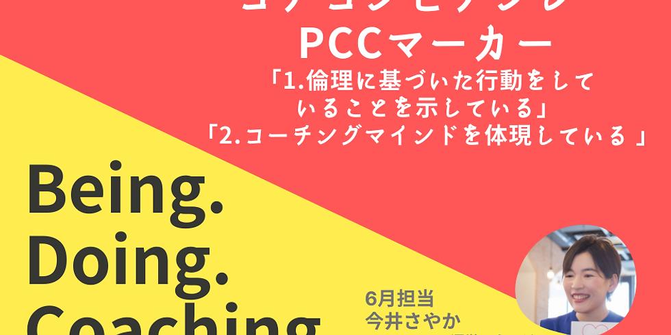 はじめてのICFコアコンピテンシー&PCCマーカー①