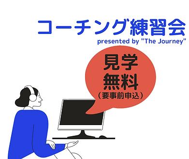 コーチング練習会 見学OK.png