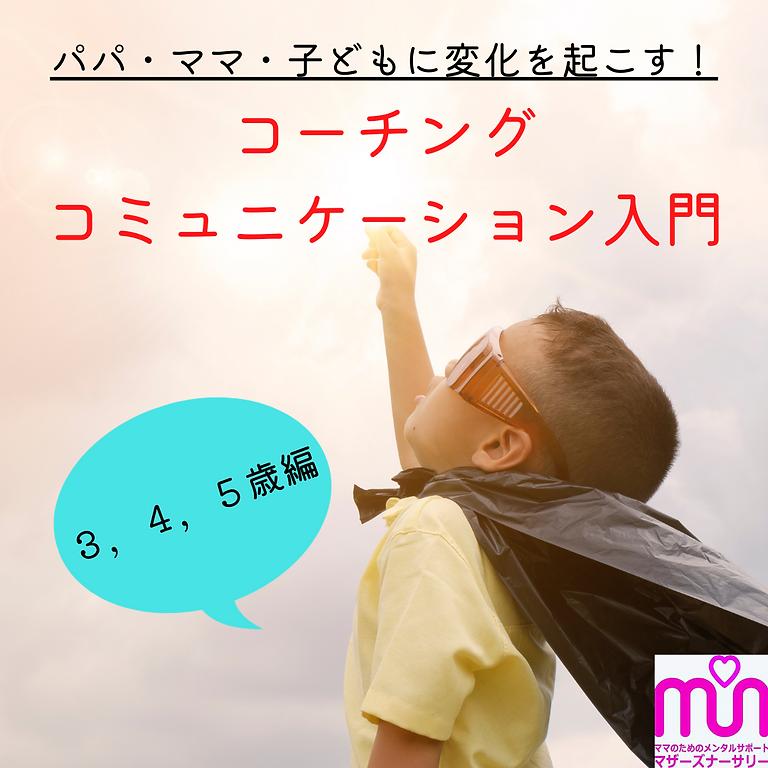 【3,4,5歳編】パパ、ママ、子どもに変化を起こす!コーチングコミュニケーション入門 (1)