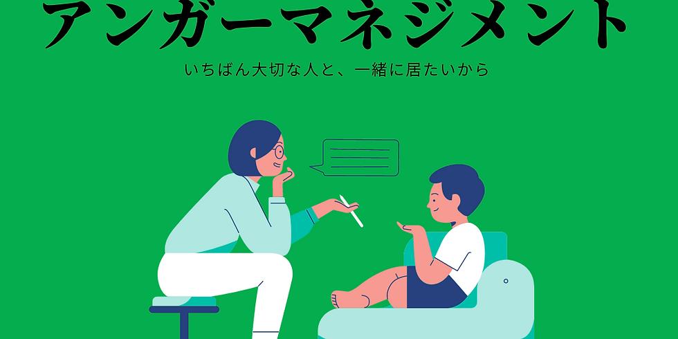 【満席】親子で挑戦!アンガーマネジメント
