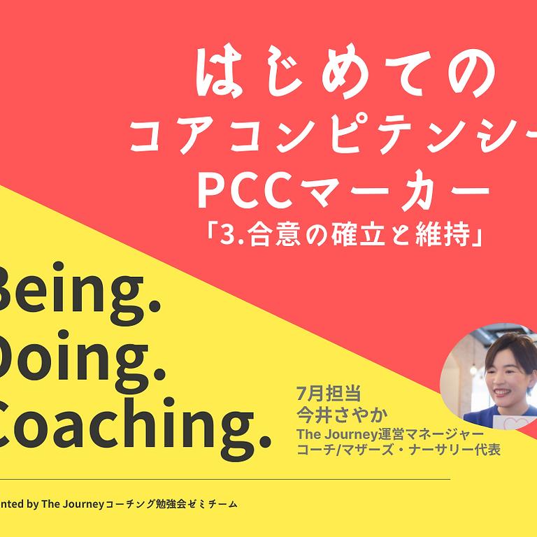 はじめてのICFコアコンピテンシー&PCCマーカー②