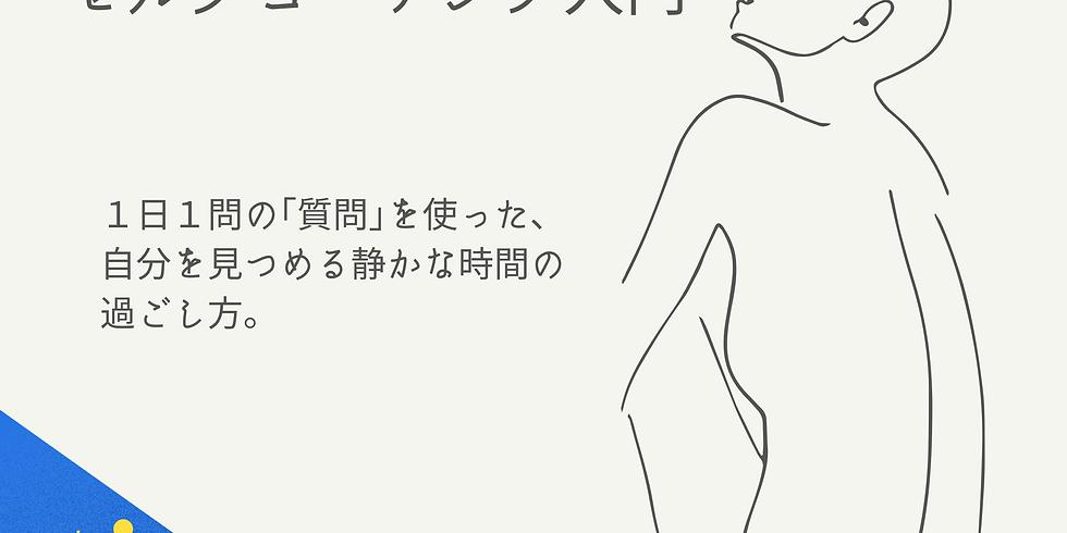 セルフコーチング入門【12/18福岡】