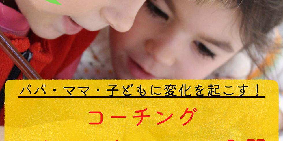 【6~9歳編】パパ、ママ、子どもに変化を起こす!コーチングコミュニケーション入門 (2)