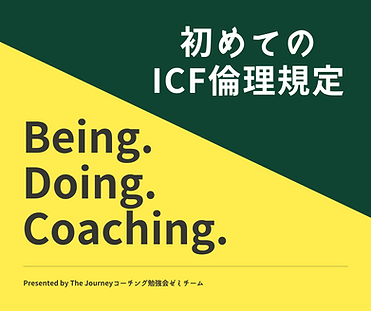 ICF倫理規定.png
