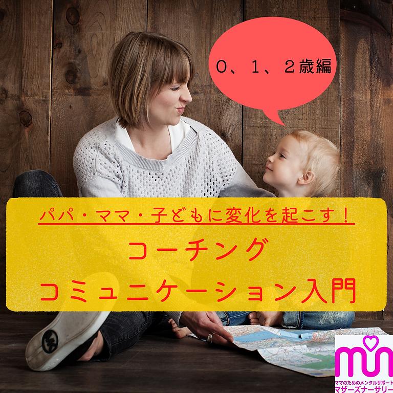 【0,1,2歳編】パパ、ママ、子どもに変化を起こす!コーチングコミュニケーション入門