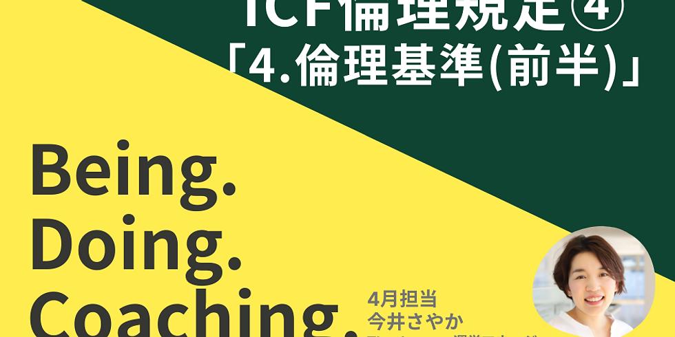 【TheJourney会員限定勉強会】Being.Doing.Coaching.はじめてのICF倫理規定4