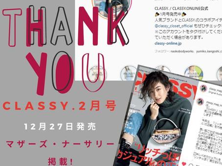 【メディア初掲載】CLASSY.2021年2月号