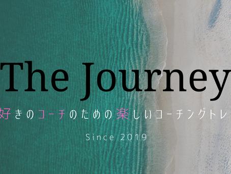 コーチのためのコーチング勉強会「The Journey」