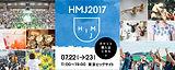 HMJ 2017.jpg