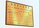 建設業の許可票(本物)斜め 修正3.jpg