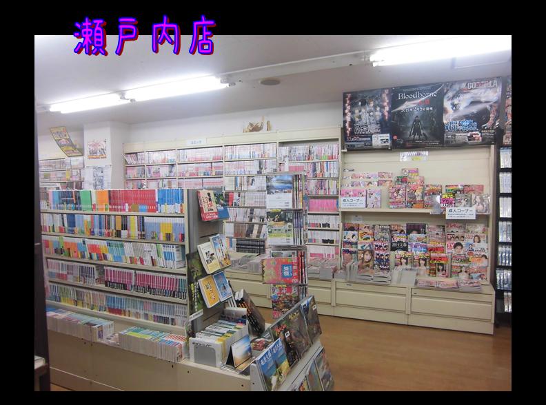 瀬戸内店画像4