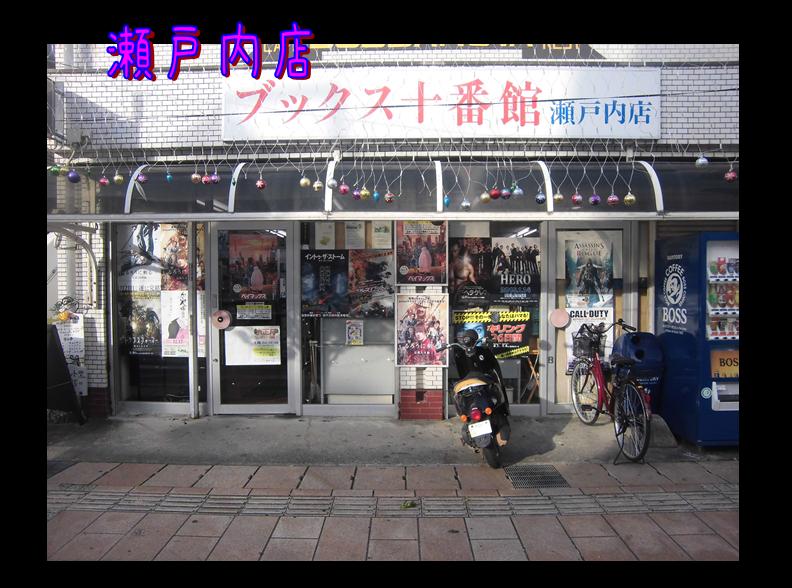 瀬戸内店画像1