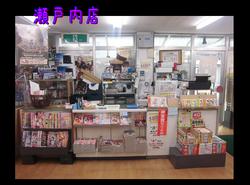 瀬戸内店画像2