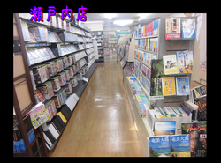 瀬戸内店画像3