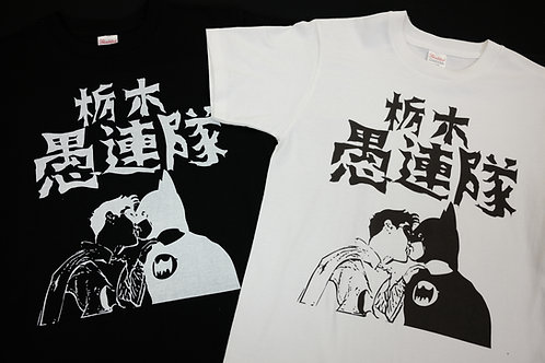 栃木愚連隊Tシャツ