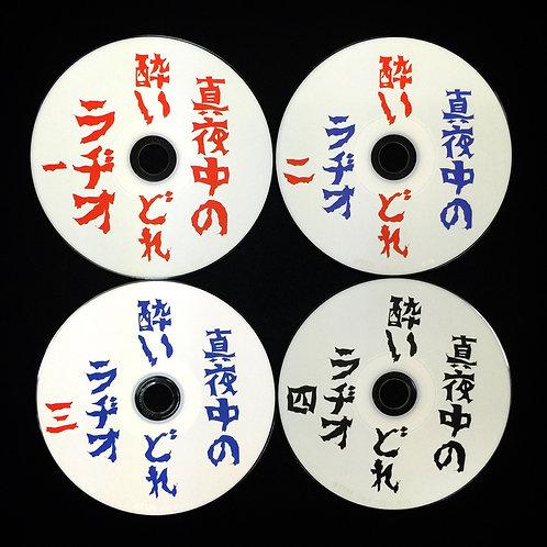 高橋直渡の真夜中の酔いどれラヂオ vol.1~vol.5 各500円