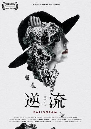 Gyakuru_poster1.jpg