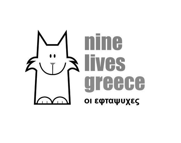 Nine Lives Greece