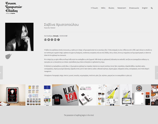 New online profile on www.ggda.gr (Greek Graphic Designers Association)
