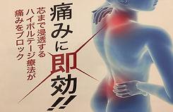 ハイボルテージ治療 1.jpg
