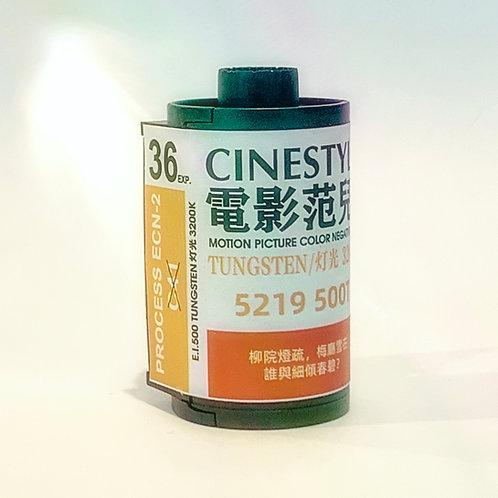 Cinestyle Film - 3200K