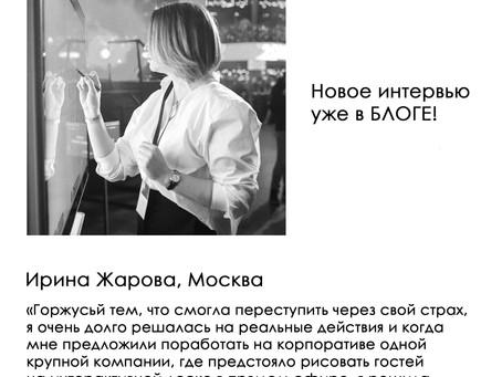 Интервью с Ириной Жаровой, Москва
