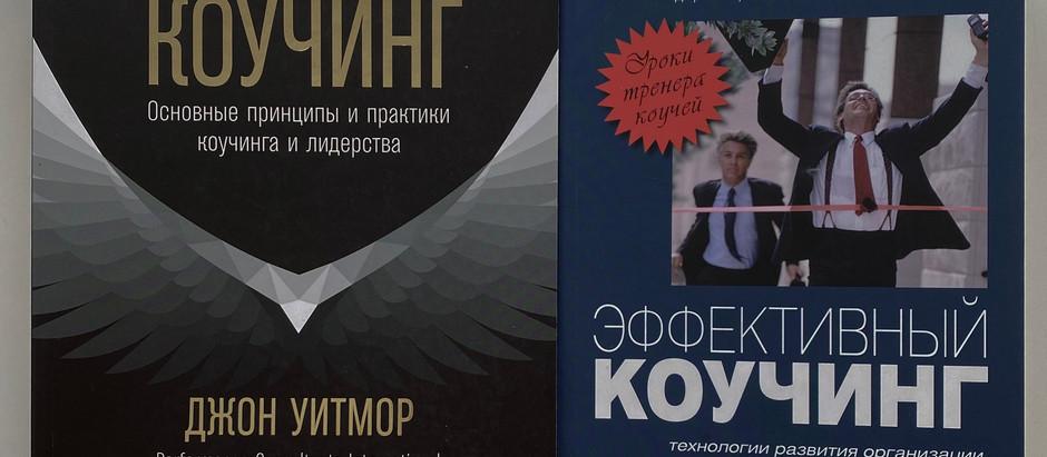 Отзыв о книгах по коучингу Джона Уитмора и Майлза Дауни
