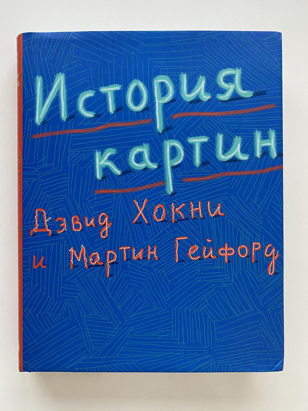 "Книга ""История картин"" Дэвид Хокни и Мартин Гейфорд"