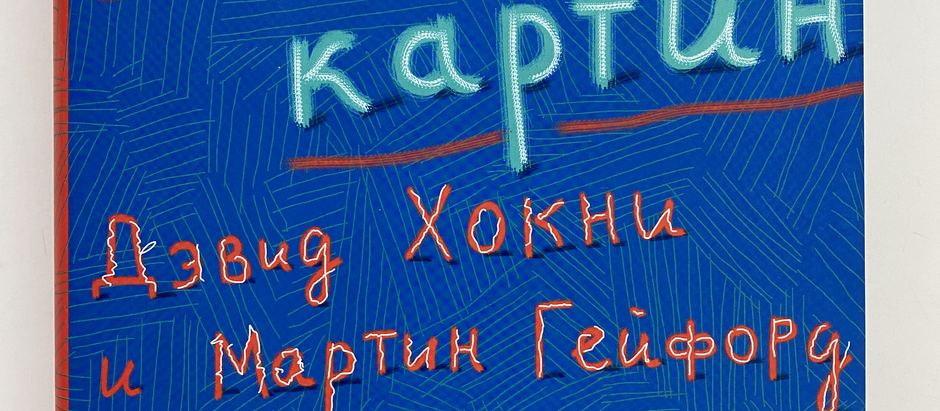 "Отзыв о книге ""История Картин"" Дэвида Хокни и Мартина Гейфорда"