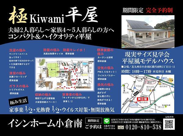 平屋風モデルハウス見学会01.jpg