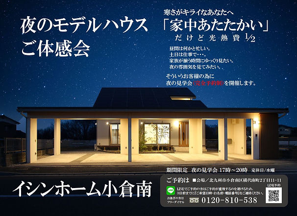 平屋風モデルハウス見学会02.jpg