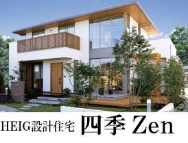 HEIG四季ZEN