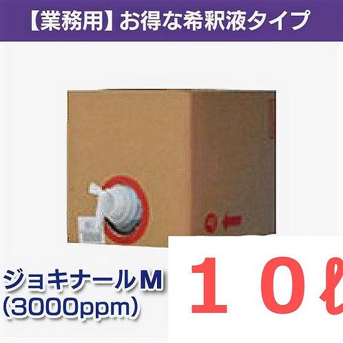 業務用次亜塩素酸水『ジョキナール』(3000PPM )希釈タイプ詰め替え用10Lボックス