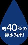img_water_saving_40_blue.png