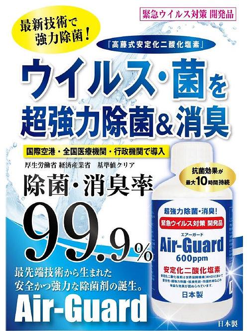 高藤式安定化二酸化塩素 Air-Guard エアーガード 600ppm (250ml)【ウイルス 除菌 消臭 抗菌 ノンアルコール 日本製】