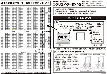 CR20_location_jp_0827.jpg