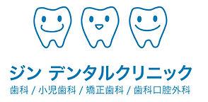 川崎 川崎駅 歯医者 歯科医院 ホワイトニング 矯正 インビザライン