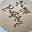 Thumbnail: Happy Birthday Wooden Sign/Guest Book Alternative