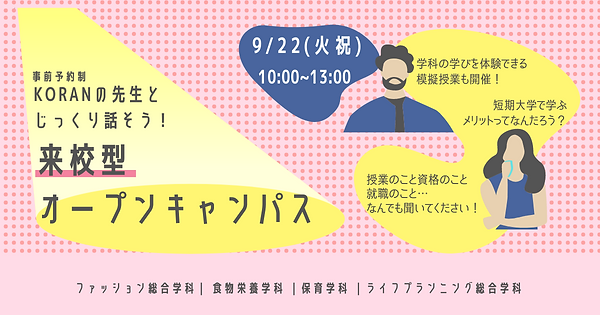 Open Campus2020. 9_22(tue) (2).png